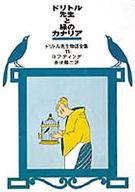 <<児童書・絵本>> ドリトル先生と緑のカナリア / ヒュー・ロフティング