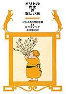 <<児童書・絵本>> ドリトル先生の楽しい家 / ヒュー・ロフティング