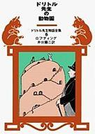 <<児童書・絵本>> ドリトル先生の動物園 / ロフティング