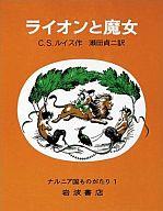 <<児童書・絵本>> ライオンと魔女 / C・S・ルイス