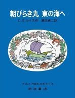 <<児童書・絵本>> 朝びらき丸東の海へ / C・S・ルイス