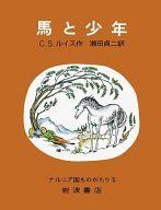 <<児童書・絵本>> 馬と少年 / C・S・ルイス