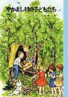 <<児童書・絵本>> やかまし村の子どもたち / アストリッド・リンドグレーン