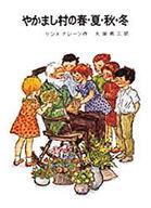 <<児童書・絵本>> やかまし村の春・夏・秋・冬 / A・リンドグレーン