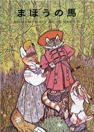 <<児童書・絵本>> まほうの馬 / A・トルストイ