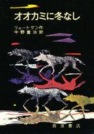 <<児童書・絵本>> オオカミに冬なし / クルト・リュートゲン