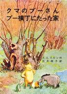 <<児童書・絵本>> クマのプーさん プー横丁にたった家 / A・A・ミルン