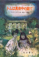 <<児童書・絵本>> トムは真夜中の庭で / フィリパ・ピアス
