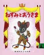 <<児童書・絵本>> ねずみとおうさま / コロマ神父