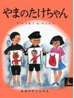 <<児童書・絵本>> やまのたけちゃん / 石井桃子