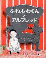 <<児童書・絵本>> ふわふわくんとアルフレッド / ドロシー・マリノ