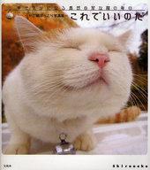 <<芸術・アート>> 付録付)これでいいのだ かご猫ほっこり写真集 / Shironeko