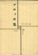 <<エッセイ・随筆>> 世界文学全集(56)ブロッホ集 / ブロッホ