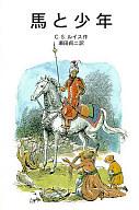<<児童書・絵本>> 馬と少年 ナルニア国ものがたり 5 / C・S・ルイス