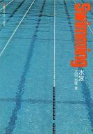 <<スポーツ>> 水泳旺文社スポーツ教室 / 太田光雄