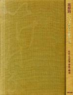 <<芸術・アート>> 花材別 いけばな芸術全集 7 杜若・著莪・檜扇