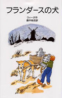 <<児童書・絵本>> フランダースの犬 / ウィーダ