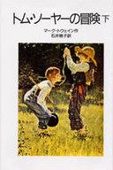 <<児童書・絵本>> トム・ソーヤの冒険 下 / マーク・トウェイン
