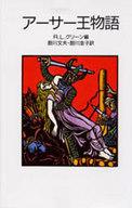 <<児童書・絵本>> アーサー王物語 / R・L・グリーン