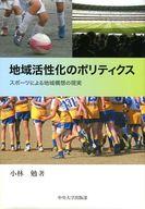 <<スポーツ>> 地域活性化のポリティクス / 小林勉