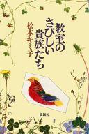 <<趣味・雑学>> 教室のさびしい貴族たち / 松本キミ子