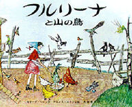 <<児童書・絵本>> フルリーナと山の鳥 / アロワ・カリジェ