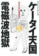 <<趣味・雑学>> ケータイ天国 電磁波地獄 増補版 / 萩野晃也