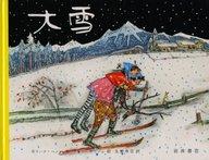 <<児童書・絵本>> 大雪 / アロワ・カリジェ