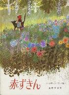 <<児童書・絵本>> 赤ずきん / ヤーコプ・グリム