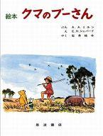 <<児童書・絵本>> 絵本 クマのプーさん / シェパード