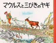 <<児童書・絵本>> マウルスと三びきのヤギ / アロワ・カリジェ