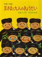 <<児童書・絵本>> 王さまと九人のきょうだい / 赤羽末吉