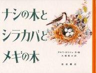 <<児童書・絵本>> ナシの木とシラカバとメギの木 / アロワ・カリジェ