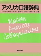 <<語学>> アメリカ口語辞典 / ジャン・マケーレフ
