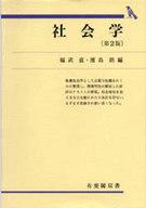 <<政治・経済・社会>> 社会学 / 福武直/濱島朗