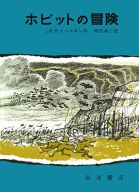 <<児童書・絵本>> ホビットの冒険 改版 / J・R・R・トルーキン