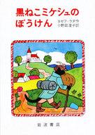 <<児童書・絵本>> 黒ねこミケシュのぼうけん / ヨゼフ・ラダ