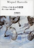 <<芸術・アート>> ミケル・バルセロの世界 / 小林康夫
