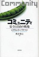 <<政治・経済・社会>> コミュニティ 安全と自由の戦場 / ジグムント・バウマン/奥井智之