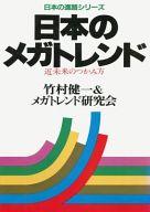 <<趣味・雑学>> 日本のメガトレンド 近未来のつかみ方 / 竹村健一&メガトレンド研究会