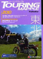 <<歴史・地理>> 付録付)10 ツーリングマップル東北