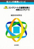 <<産業>> コンクリートの基礎知識と特殊コンクリート 生コンの実務シリーズ 第7巻 / 建設材料研究会