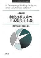 <<政治・経済・社会>> 制度改革以降の日本型民主主義 / 小林良彰