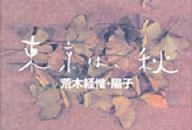 <<芸術・アート>> 東京は、秋 / 荒木経惟/荒木陽子