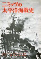 <<歴史・地理>> ニミッツの太平洋海戦史 / C.W.ニミッツ/E.B.ポッター