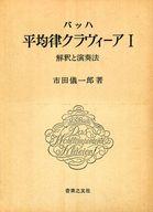 <<芸術・アート>> バッハ 平均律クラヴィーア 1 解釈と演奏法 / 市田儀一郎