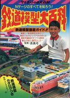<<趣味・雑学>> 鉄道模型大百科