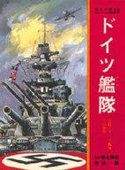 <<児童書・絵本>> ドイツ艦隊-宿敵イギリス艦隊との激突 写真で見るヨーロッパ戦争 3 / 冨永謙吾