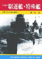 <<児童書・絵本>> 日本の駆遂艦・特殊艦 写真で見る連合鑑隊 3 / 野沢正