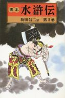 <<趣味・雑学>> 画本 水滸伝 第3巻 / 駒田信二